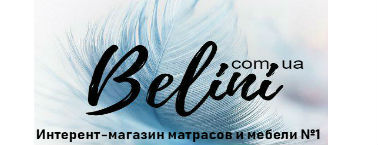 Интернет-магазин матрасов в Украине № 1 belini.com.ua