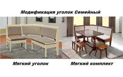"Мягкий уголок ""Семейный"""