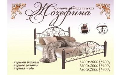 Кровать Метал-Дизайн Жозефина
