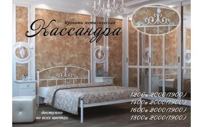 Кровать Метал-Дизайн Кассандра