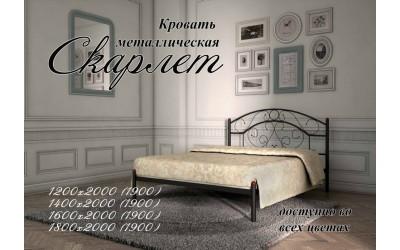 Кровать Метал-Дизайн Скарлет