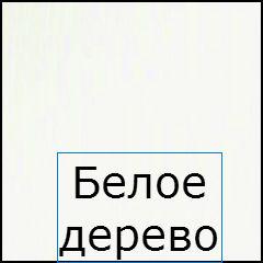 beloe-derevo